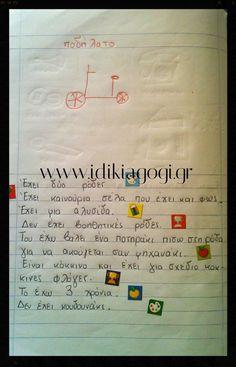 Κλείσε τα μάτια και πες! Special Education, Bullet Journal, School, Kids, Young Children, Boys, Children, Boy Babies, Child