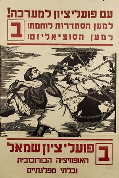 """With the Workers of Zion, to Battle!  Ari Workers of Zion Party Palestine, ca. 1923  Translation from Hebrew: With the workers of Zion, to the struggle! For a Histadrut that will fight! For the sake of Socialism! Left Workers of Zion, The Borochovian opposition, And """"Non-Partisans"""""""