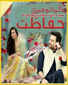 Karna Tu Meri Hifazat Episode 1 to 27 By Tahreem Fatima Free Books To Read, Books To Read Online, Reading Online, Famous Novels, Best Novels, Romantic Novels To Read, Romance Novels, Thriller Novels, Best Authors