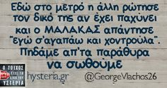 Funny Status Quotes, Funny Greek Quotes, Funny Statuses, Funny Qoutes, Funny Images, Funny Photos, Greek Memes, Try Not To Laugh, Just Kidding