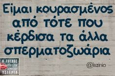 xx Funny Greek, Funny Memes, Hilarious, Greek Quotes, Sarcastic Quotes, Puns, Real Life, Laughter, Lol