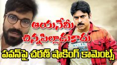 RAM CAHRAN SHOCKING Comments on Power Star Pawan Kalyan