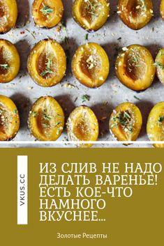 Sweets Recipes, Fruit Recipes, Appetizer Recipes, Cooking Recipes, Healthy Recipes, Unique Recipes, Ethnic Recipes, Food Club, Raw Desserts