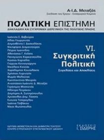 Πολιτική επιστήμη, Διακλαδική και συγχρονική διερεύνηση της πολιτικής πράξης (Τόμος VI) - Συλλογικό έργο | Public βιβλία