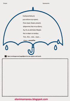 Ελένη Μαμανού: O Kύκλος του νερού Greek Language, Kids And Parenting, Worksheets, Kindergarten, Chart, Learning, School, Studying, Kindergartens