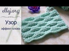 Рельефный волнистый узор крючком • Эффект клоке • Мастер-класс • Crochet Textured Stitch Tutorial - YouTube