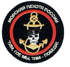 Russia Spetsnaz Marines Infantry patch Baltic fleet special group in Syria