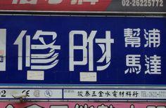 走路多抬頭~各個角落都有特別的風景! 這個廣告招牌字體在轉角及勾筆處,結合了緞帶般正反面的效果,創作出很有特色的美術字體!
