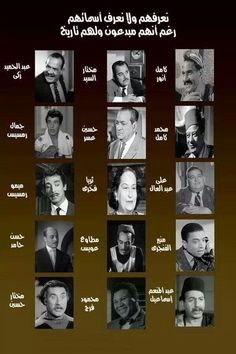 Arab Actress Egyptian Actress Egyptian Movies Egyptian Art Arab Celebrities Celebs Places In Egypt Arabic Calligraphy Art Old Egypt Arab Actress, Egyptian Actress, Egyptian Movies, Egyptian Art, Egyptian Things, President Of Egypt, Places In Egypt, Arab Celebrities, Celebs