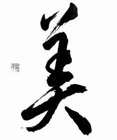 """Chinese character """"mei"""" (as in mei guo, beautiful country, the Chinese name for USA). sounds rather like May in Mandarin********* Calligraphy of the character 美, meaning beauty. Japanese Words, Japanese Art, Chinese Painting, Chinese Art, Character Meaning, Calligraphy Words, Japanese Calligraphy, Japanese Typography, Art Japonais"""