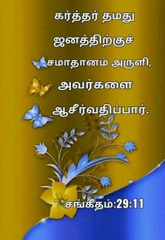 Bible Words, Bible Verses, Blessing Words, Tamil Bible, Amen, Blessed, Singer, Singers, Scripture Verses
