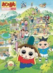 2012 おじゃる-maru calendars