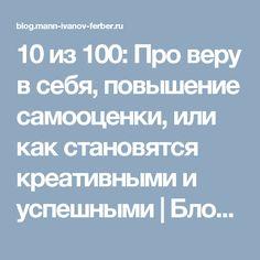 10 из 100: Про веру в себя, повышение самооценки, или как становятся креативными и успешными | Блог издательства «Манн, Иванов и Фербер»
