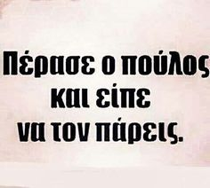 Greek Memes, Funny Greek Quotes, Bad Quotes, Funny Picture Quotes, Jokes Quotes, Funny Quotes, Funny Statuses, Special Quotes, How To Be Likeable