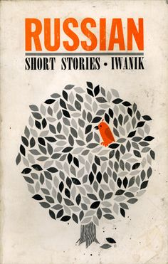 russian short stories book cover, 1962