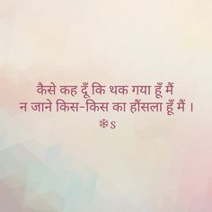 1221 Best Urdu Hindi Quotes Images Manager Quotes Quotations Quote