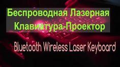Беспроводная Лазерная Клавиатура - Bluetooth Wireless Laser Keyboard