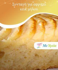 Συνταγή για αφράτο κέικ μήλου Θαυμάσιο για το πρωινό, σαν νόστιμο σνακ ή σαν #λιχουδιά οποιαδήποτε ώρα της ημέρας, το αφράτο κέικ μήλου είναι απολαυστικό για όλη την οικογένεια. Φτιάχνεται απλά και περιέχει ένα #ξεχωριστό συστατικό που δεν είναι μόνο υγιεινό αλλά και εύκολα διαθέσιμο. Ποιος δεν τρελαίνεται για τα υγιεινά μήλα; Μη διστάζετε, συνεχίστε να διαβάζετε και θα #λατρέψετε αυτή τη συνταγή για αφράτο κέικ μήλου, καταπλήσσοντας τους πάντες στην κουζίνα. #Συνταγές Cakes, Desserts, Recipes, Tailgate Desserts, Deserts, Cake Makers, Kuchen, Cake, Postres