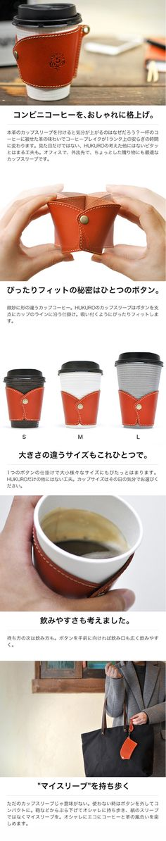 【楽天市場】【HUKURO】ぴたっとはまるカップスリーブ 栃木レザー 本革 オイルレザー スタンドコーヒー コンビニコーヒー カップコーヒー カップスリーブ 本革:JACA JACA