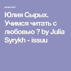 Юлия Сырых. Учимся читать с любовью ♥ by Julia Syrykh - issuu