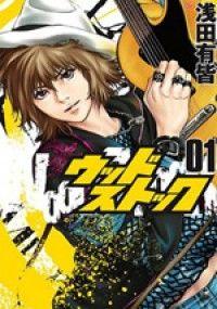 How many wants to make Manga?