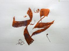 Islam For Mankind: Muhammad (SAW) Wallpaper