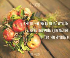 #осчастье #Интуиция_счастье