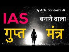 Success Mantra|| Everyone must watch || UPSC || IAS || SSC || Govt Job - YouTube Morning Prayer Quotes, Morning Prayers, Vedic Mantras, Hindu Mantras, Gernal Knowledge, Knowledge Quotes, Shri Yantra, Shri Mataji, Durga Maa