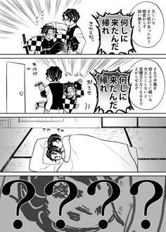 ~Demon Slayer (Kimetsu no Yaiba) Yaoi Oneshots~ ☆ Includes Anime Spo… Kawaii Chan, Demon Hunter, Handsome Anime, Slayer Anime, Anime Demon, Anime Ships, Fujoshi, Wattpad, Akatsuki
