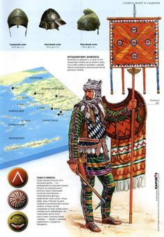 Персидский знаменосец (?)
