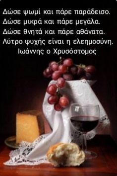 Orthodox Christianity, Red Wine, Alcoholic Drinks, Liquor Drinks, Alcoholic Beverages, Liquor