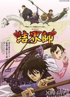 Kekkaishi episode 2 english dubbed