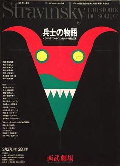 Ikko Tanaka, Stravinsky poster