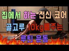 일일 10분 한달 10kg감량 허리강화 등살,뱃살,다리살 전신제거운동(하루 20분이면 1.5배 효과를 보는 전신체지방 운동) - YouTube
