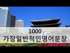 a01 영어회화 4000 한글 영어 3회반복 1~5 1.0배속 (원조) - YouTube 4000, Korean Language, English Study, Adidas Logo, Education, Teaching, Onderwijs, Korean, Learning