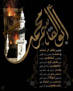 مأجورين Milad Ul Nabi, Islamic, Broadway Shows, Banner, Muhammad, Beautiful, Banner Stands, Banners