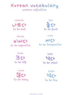 Korean Language 550635491914758093 - ❋learn korean – common adjectives❋ Source by Chokoneto Common Adjectives, Common Phrases, Korean Phrases, Korean Words, Language Study, German Language, Japanese Language, Spanish Language, French Language