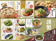 Hakkenden, Menu Layout, Food Menu Design, Bulgogi, Japanese Food