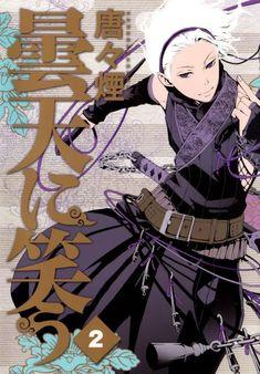 Donten Ni Warau: Shirasu. Volume cover.