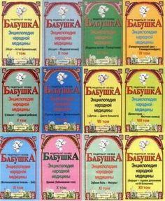 Бабушка - Энциклопедия народной медицины (в 70 томах) (2004-2010) DjVu