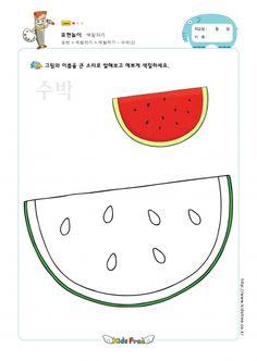색칠하기 - 수박(2)