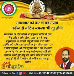 Vedic Mantras, Hindu Mantras, Gernal Knowledge, General Knowledge Facts, Home Remedies Constipation, Shri Ram Photo, Liquid Soap Making, Hanuman Pics, Positive Energy Quotes