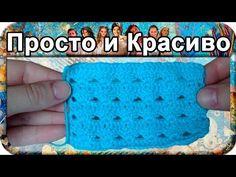#6. Кружевной узор, вязание крючком для начинающих, сrochet. - YouTube
