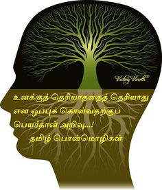 Ys Morning Greetings Quotes, Morning Quotes, Confidence Quotes, Lord Ganesha, Poems, Lyrics, Facts, Thoughts, Motivation