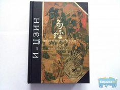 """И-Цзин: древняя китайская """"Книга Перемен"""" Эксмо, 2010, 560 страниц Разделы книги: Чжоуская Книга Перемен Комментарии"""