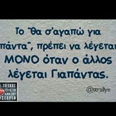 Funny Greek Quotes, Funny Quotes, Funny Memes, Hilarious, Jokes, Funny Stuff, Interesting Quotes, Funny Relationship, Humor