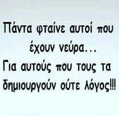 Greek Quotes, Math Equations, Food, Essen, Meals, Yemek, Eten