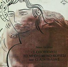"""Κύκλος τραγουδιών με θεατρική μορφή, σε κείμενα και στίχους του Μάνου Ελευθερίου (α΄πλευρά) και του συνθέτη (β' πλευρά) για δύο γυναικείες φωνές, δύο ανδρικές, μικρή ορχήστρα, χορευτές και ηθοποιούς. Η πρώτη δημόσια παρουσίαση του έργου έγινε στο Πολύτροπο της Πλάκας, στις 13 Δεκεμβρίου του 1973.  Ο Μάνος Χατζιδάκις γράφει για το έργο: """"Ο Οδοιπόρος περπατάει αδιάκοπα νύχτα και μέρα. Προσπαθεί να μη θυμάται και να μη βλέπει γύρω του. Ξάφνου σε κάποιαν ερημιά συναντάει το Μεθυσμένο Κορίτσι να…"""