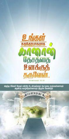 Bible Verses Quotes Inspirational, Prayer Quotes, Bible Quotes, Bible Words Images, Tamil Bible Words, Bible Verse Wallpaper, Diy For Kids, Amen, Christ