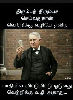 Thomas Edison says. Quote in Tamil Best Advice Quotes, Best Quotes Images, Good Thoughts Quotes, Good Life Quotes, Self Quotes, Yoga Quotes, Motivational Quotes For Men, Inspirational Quotes, Friendship Quotes In Tamil